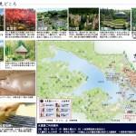 水景園マップ