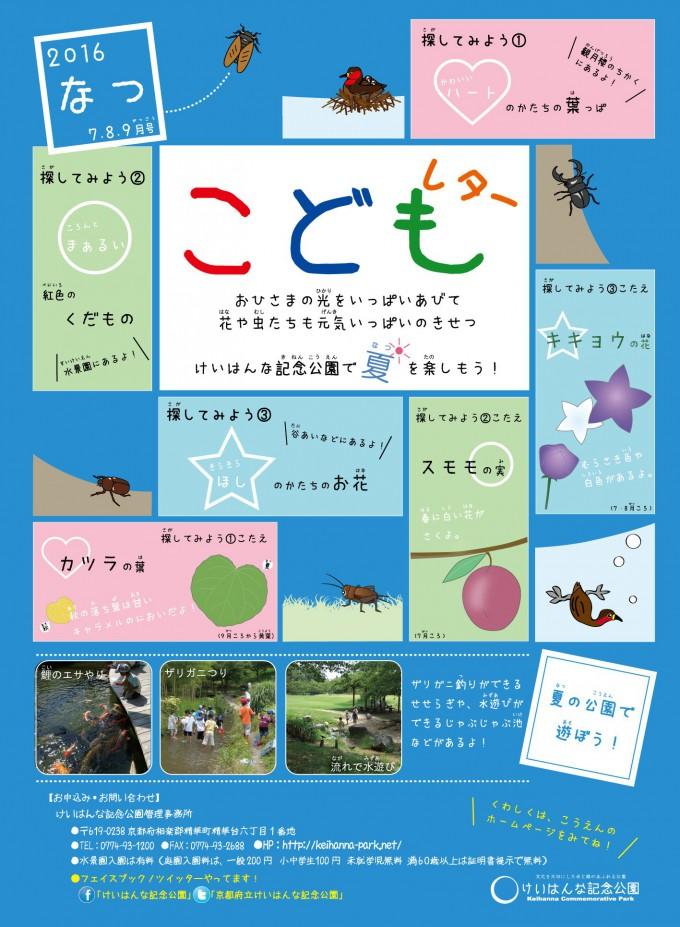コレター789表out-01_compressed