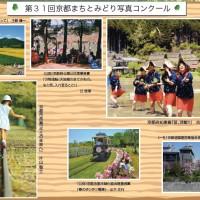 三田崇博 世界一周写真展「世界三十六景」