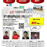 公園フィットネス バランス向上体操(予約制)