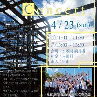 Smile Concert ~京都廣学館高等学校吹奏楽部演奏会~