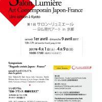 第1回 サロン・リュミエール - 日仏現代アート in 京都