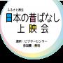 ふるさと再生 日本の昔ばなし 上映