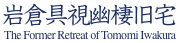 iwakura-logo