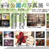 第13回 公園の写真展
