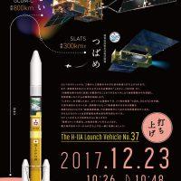H-ⅡA37号機打ち上げライブ中継と打ち上げ音響体験