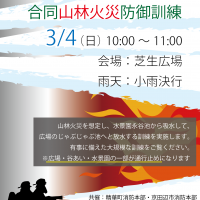 精華町消防団・京田辺市消防団 合同山林火災防御訓練