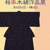 第9回 相楽木綿作品展