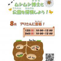 ムシムシ博士と公園を探検しよう! ~アリさんに密着!~(予約制)