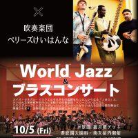 JMO×吹奏楽団ベリーズけいはんな World Jazz & ブラスコンサート