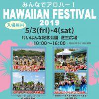 ハワイアン・フェスティバル 2019