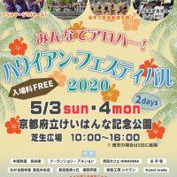 【開催中止】 ハワイアン・フェスティバル 2020