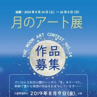 月のアート展 vol.14作品募集