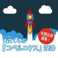 天文クラブ「コペルニクス」2020年度  年間会員募集